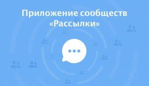 Во «ВКонтакте» появились рассылки подписчикам