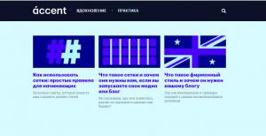 Cистема управления контентом Setka запустила издание Accent