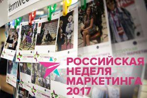 Главные специалисты по рекламе соберутся на «Российской Неделе Маркетинга 2017»