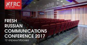 12 апреля PR-специалисты России и СНГ соберутся в Москве на вторую #FRCconf2017