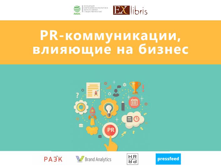 Сборник_PR-коммуникации,_влияющие_на_бизнес