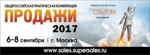 ПРОДАЖИ-2017