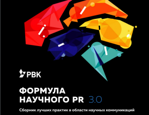 формула_научного_PR