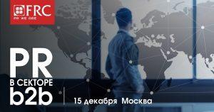 15 декабря в Москве пройдет II кейс-конференция «PR в секторе B2B»