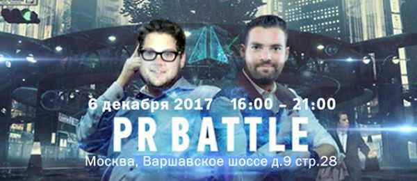 АКМР объявила PR-Battle