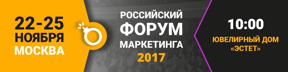 Российский Форум Маркетинга 2017
