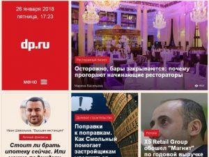 Новый владелец «Делового Петербурга» сменил руководство издания