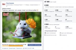 5 правил объвлений на фейсбук