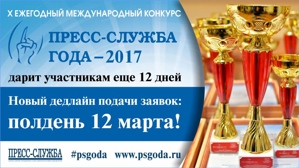 Конкурс«Пресс-служба года–2017» продлил прием заявок до 12 марта 2018 года
