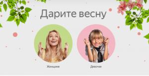 Яндекс подарки
