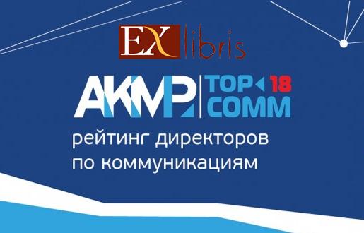 TOP-COMM 2018: как активность в медиа влияет на позицию в рейтинге
