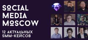 Social_Media_Moscow_2018