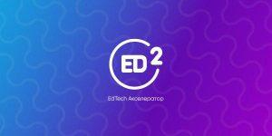 Акселератор ED2 поможет стартапам продвигать себя на российском EdTech рынке